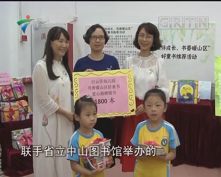广州白云:暑假亲子阅读嘉年华 200多家幼儿园参与