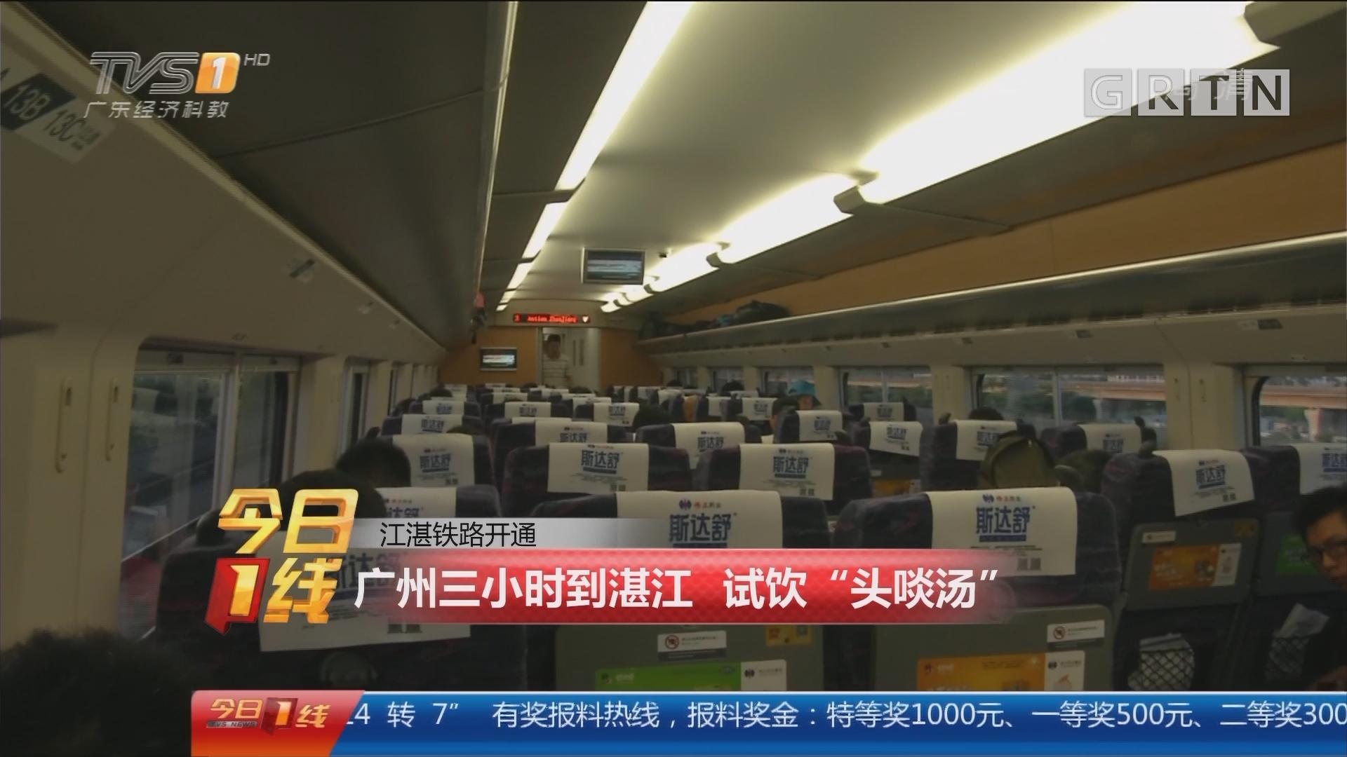 """江湛铁路开通:广州三小时到湛江 试饮""""头啖汤"""""""