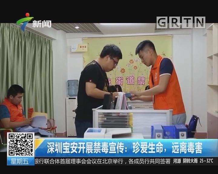 深圳宝安开展禁毒宣传:珍爱生命,远离毒害