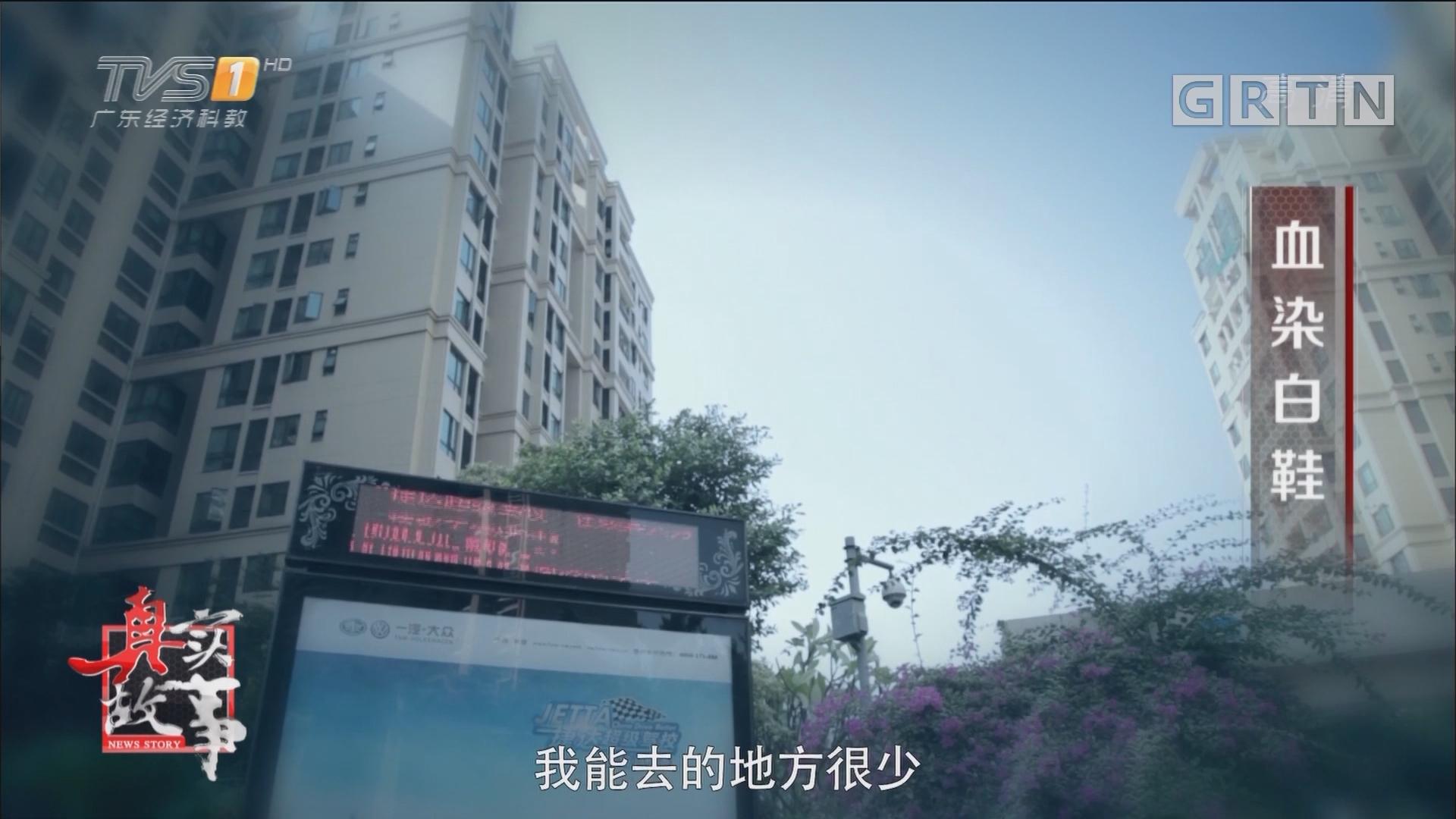 [HD][2018-07-10]真实故事:血染白鞋