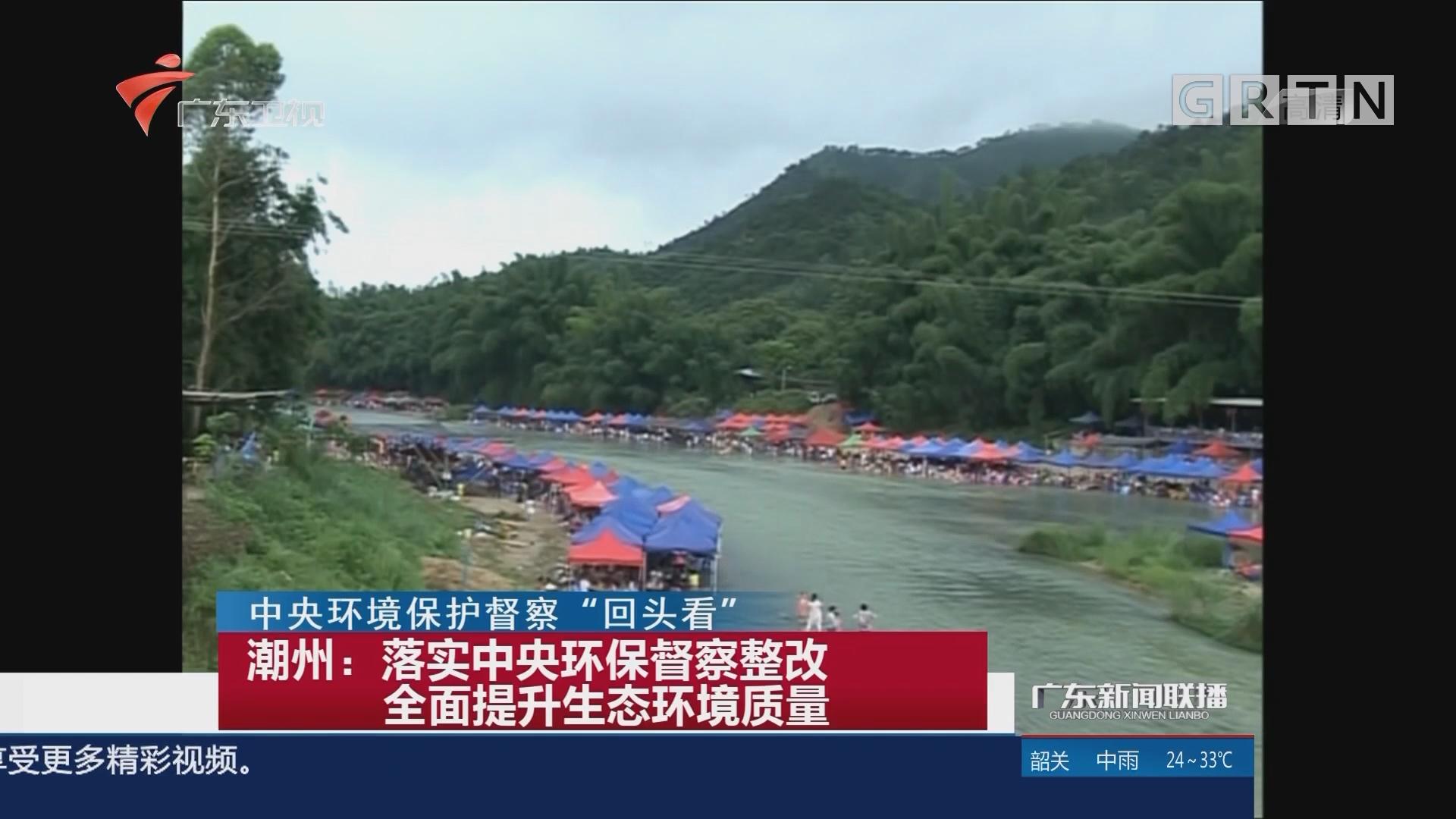 潮州:落实中央环保督察整改 全面提升生态环境质量
