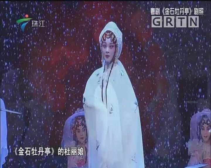 [2018-07-01]粤韵风华