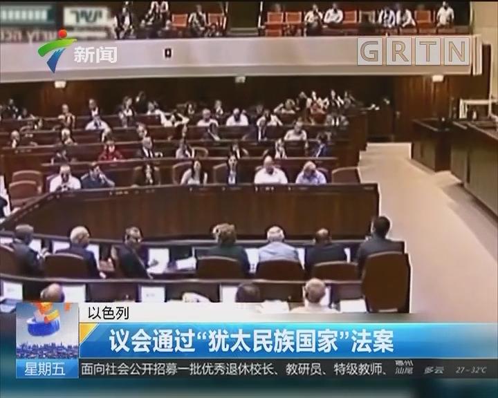 """以色列:议会通过""""犹太民族国家""""法案"""