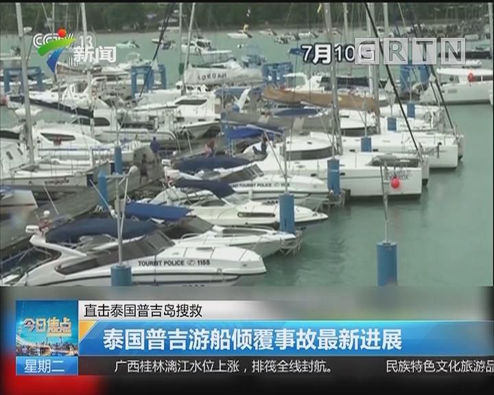 直击泰国普吉岛搜救:泰国普吉游船倾覆事故最新进展
