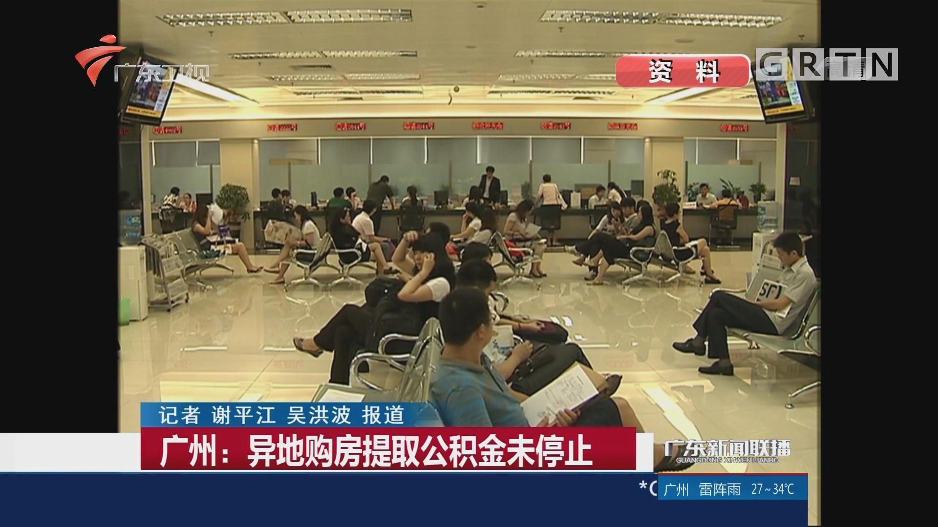 广州:异地购房提取公积金未停止