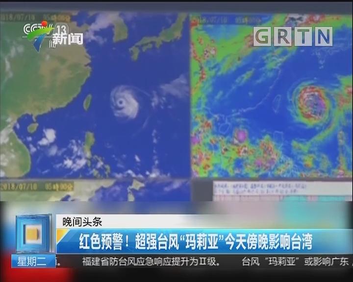 """红色预警!超强台风""""玛莉亚""""今天傍晚影响台湾"""