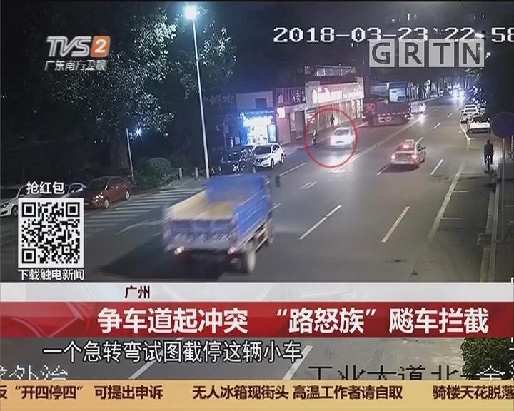 """广州:争车道起冲突  """"路怒族"""" 飚车拦截"""