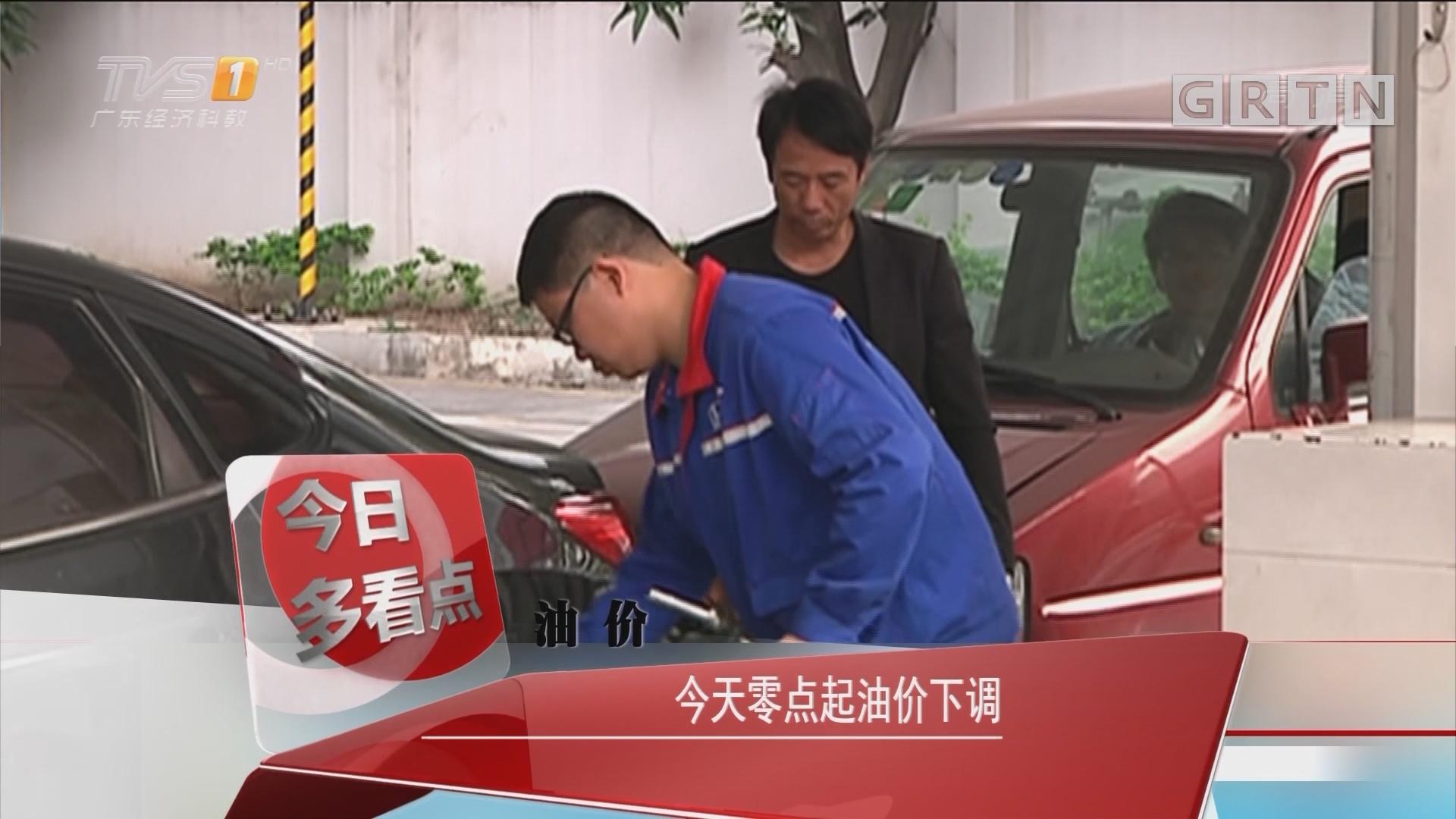 油价:今天零点起油价下调