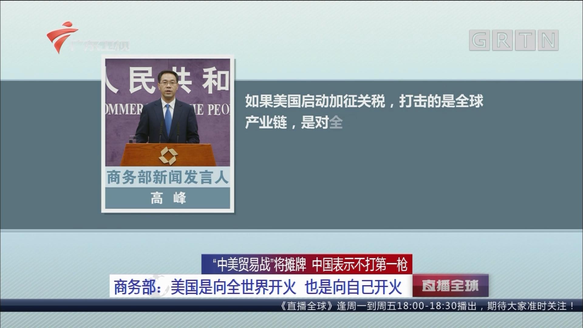 """""""中美贸易战""""将摊牌 中国表示不打第一枪 商务部:美国是向全世界开火 也是向自己开火"""