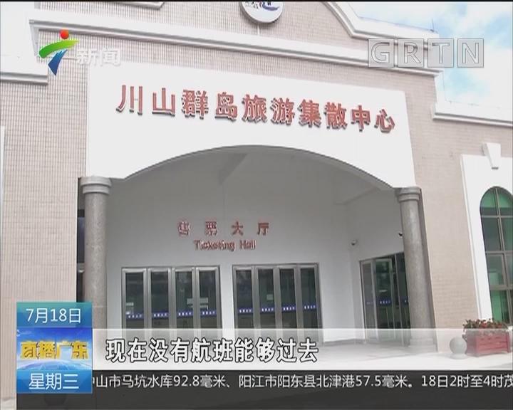 """关注台风""""山神"""":风力超8级 江门川岛客轮停航"""