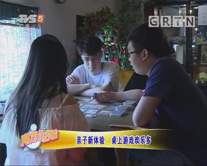 [2018-07-06]南方小记者:亲子新体验 桌上游戏欢乐多
