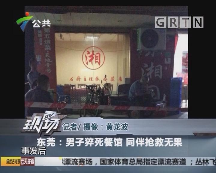 东莞:男子猝死餐馆 同伴抢救无果