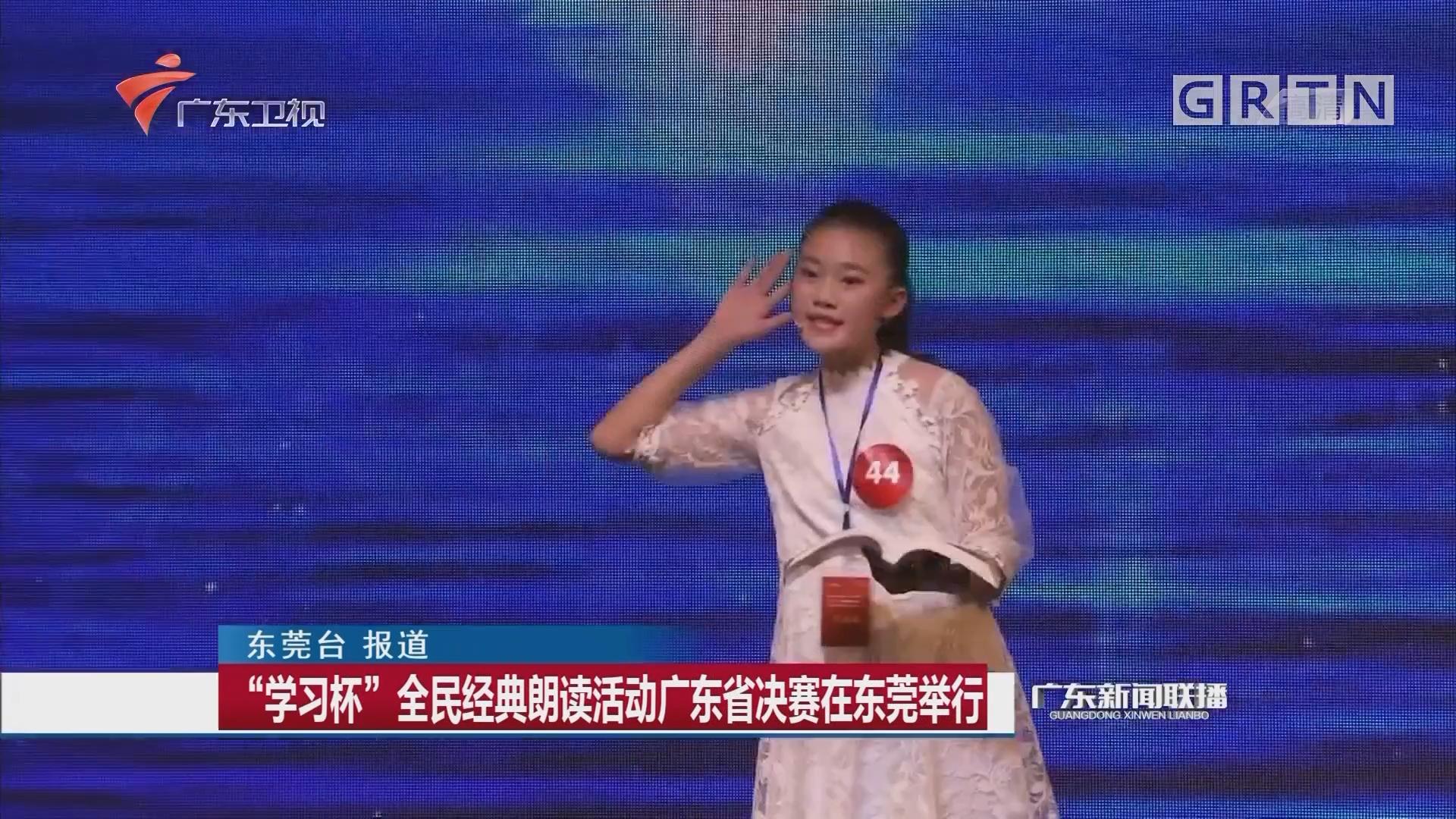 """""""学习杯""""全民经典朗读活动广东省决赛在东莞举行"""