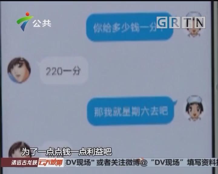 220元一分 深圳女子卖驾驶分被骗