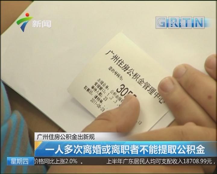 广州住房公积金出新规:一人多次离婚或离职者不能提取公积金
