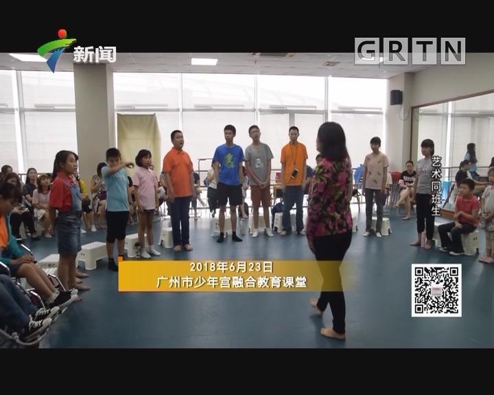 [2018-07-10]社会纵横:艺术同班生