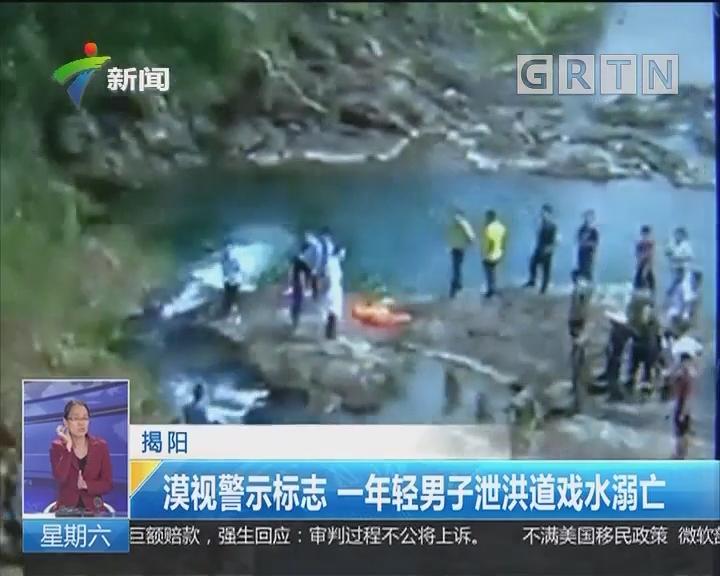 揭阳:漠视警示标志 一年轻男子泄洪道戏水溺亡