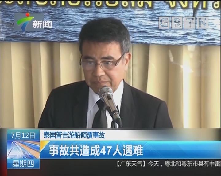 泰国普吉游船倾覆事故:事故共造成47人遇难