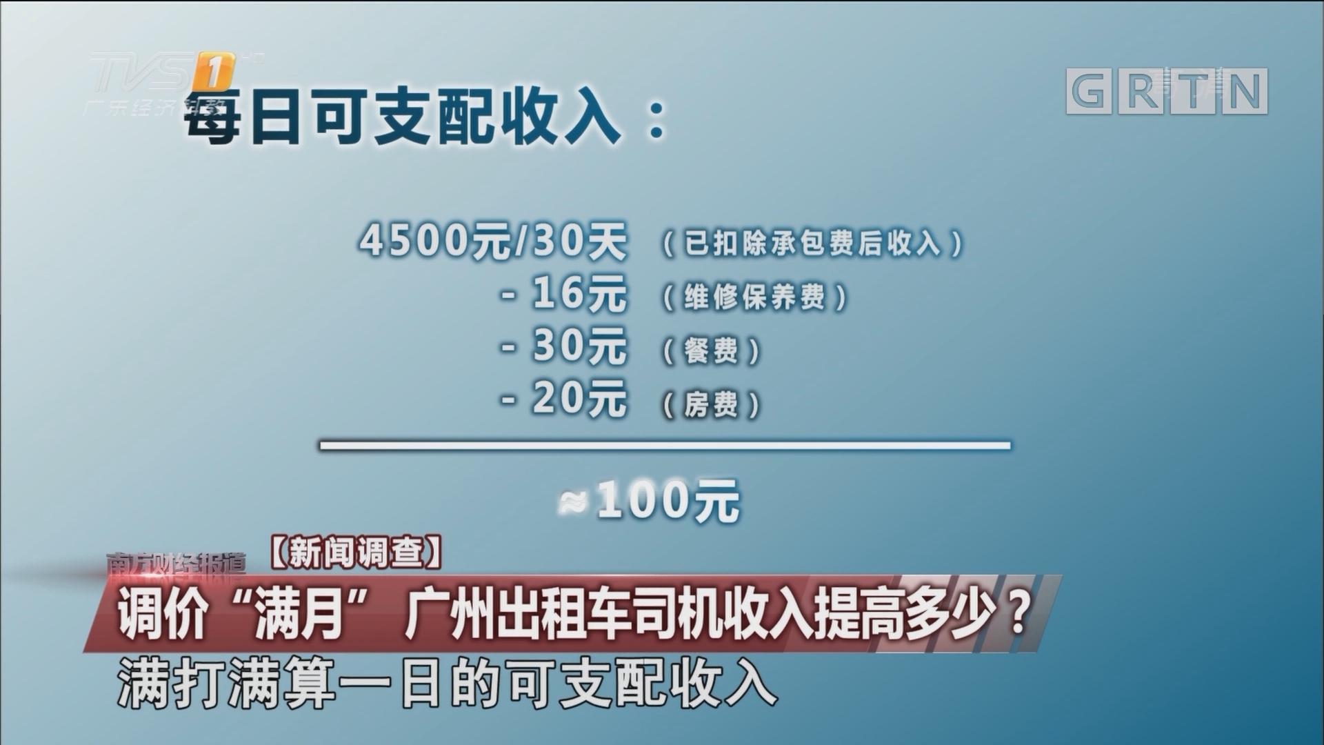"""调价""""满月"""" 广州出租车司机收入提高多少?"""