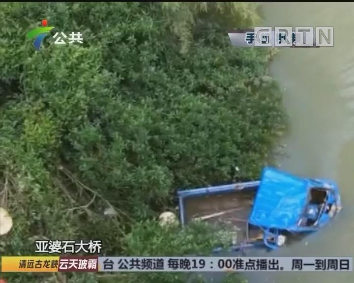 清远:三轮车冲落河中 车上人员被困