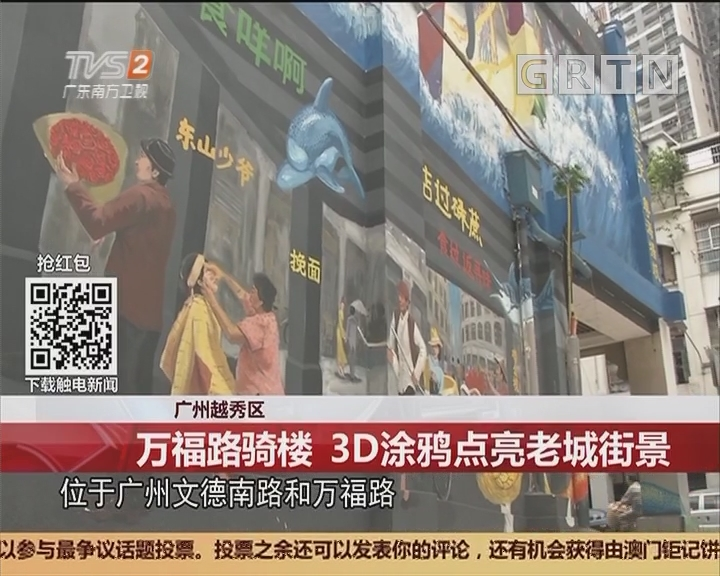 广州越秀区:万福路骑楼 3D涂鸦点亮老城街景