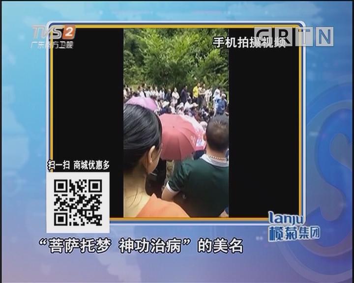 """千人大排队 只为""""女神医"""""""