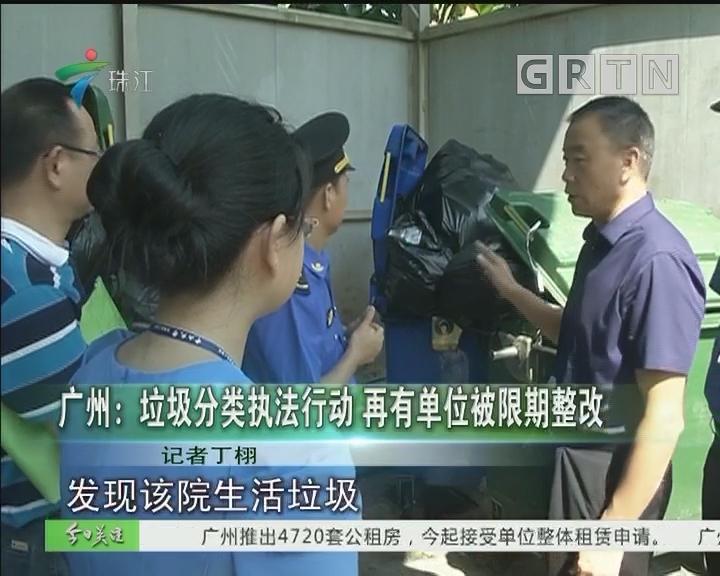 广州:垃圾分类执法行动 再有单位被限期整改