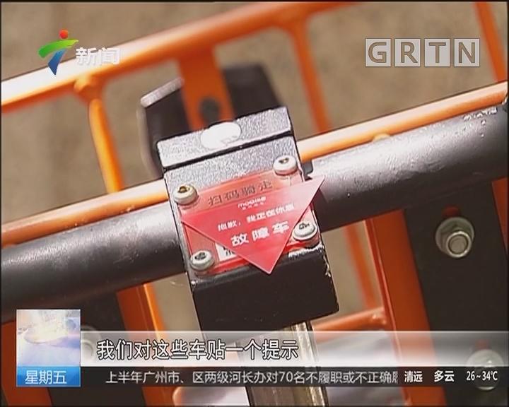 广州:回收6万多辆摩拜单车 将拆解再利用