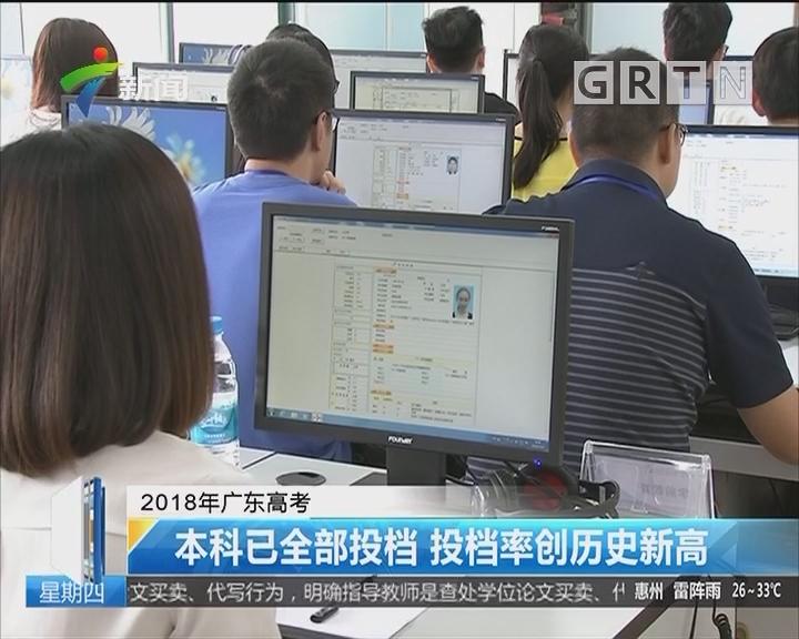 2018年广东高考:本科已全部投档 投档率创历史新高