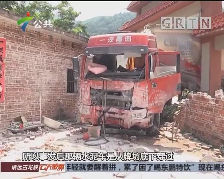 云浮:槽罐车撞进自家大院 村民惊魂未定
