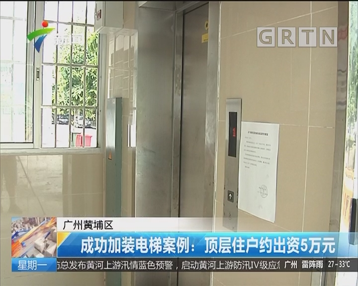 广州黄埔区 成功加装电梯案例:顶层住户约出资5万元