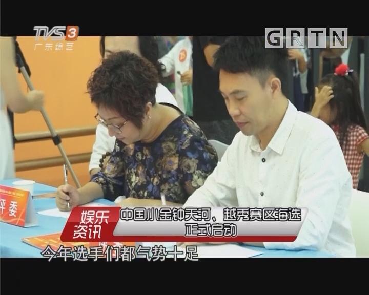 中国小金钟天河、越秀赛区海选正式启动