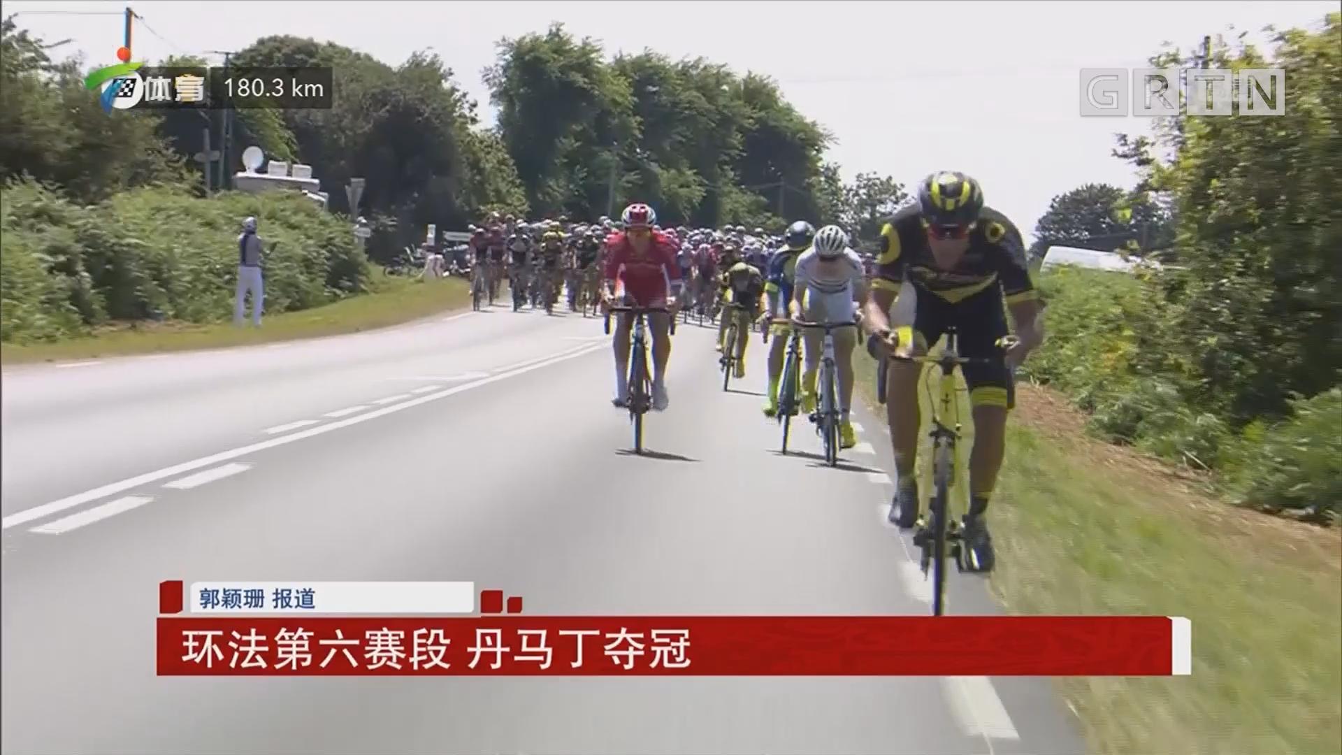 环法第六赛段 丹马丁夺冠