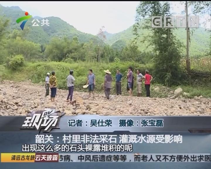 韶关:村里非法采石 灌溉水源受影响