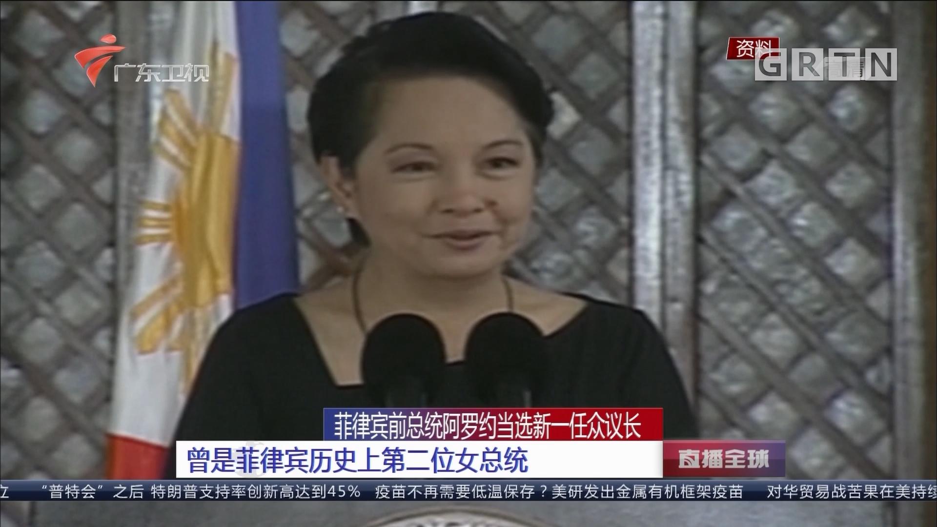 菲律宾前总统阿罗约当选新一任众议长:菲律宾历史上首任女性众议长