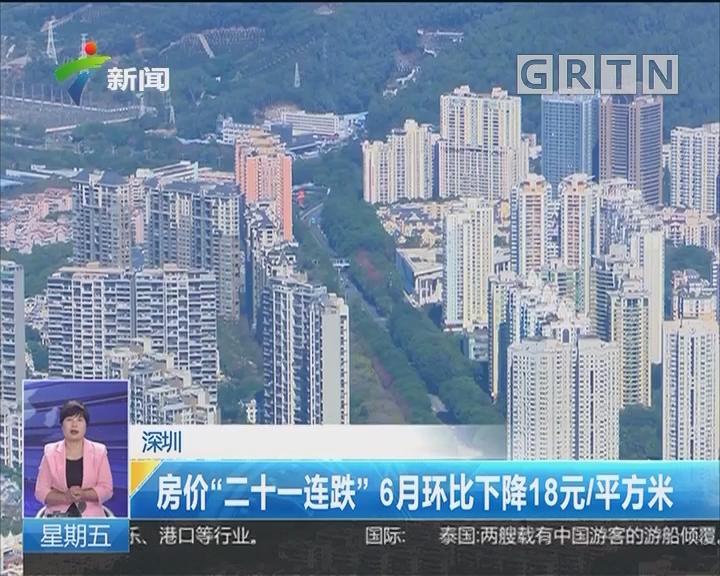 """深圳:房价""""二十一连跌""""6月环比下降18元/平方米"""