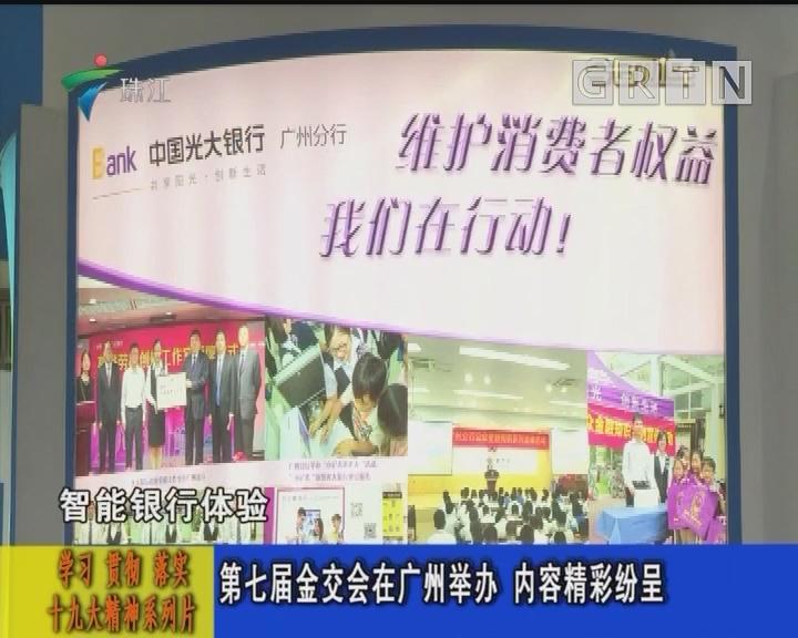 第七届金交会在广州举办 内容精彩纷呈