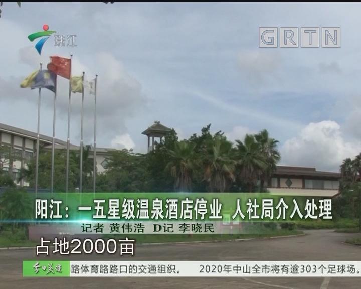阳江:一五星级温泉酒店停业 人社局介入处理
