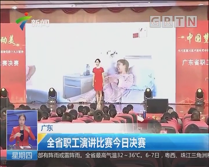 广东:全省职工演讲比赛今日决赛