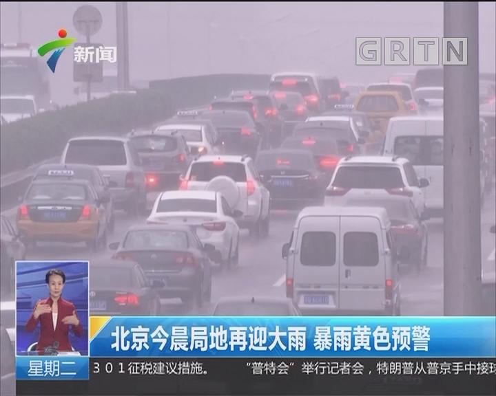 北京今晨局地再迎大雨 暴雨黄色预警