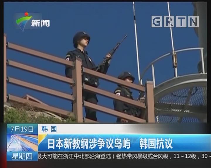 韩国:日本新教纲涉争议岛屿 韩国抗议