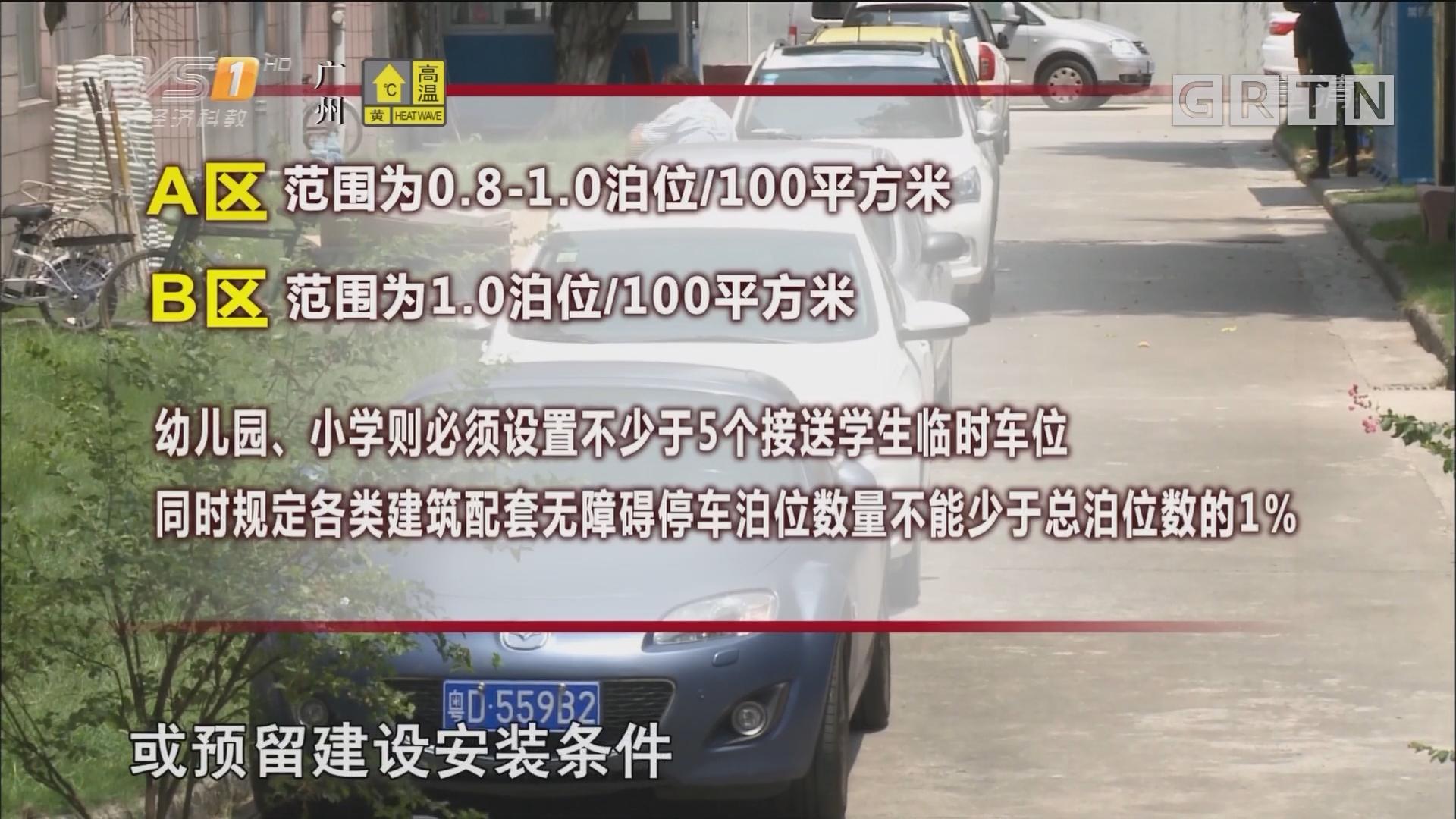 广州出台停车新规:每100平米必配停车位
