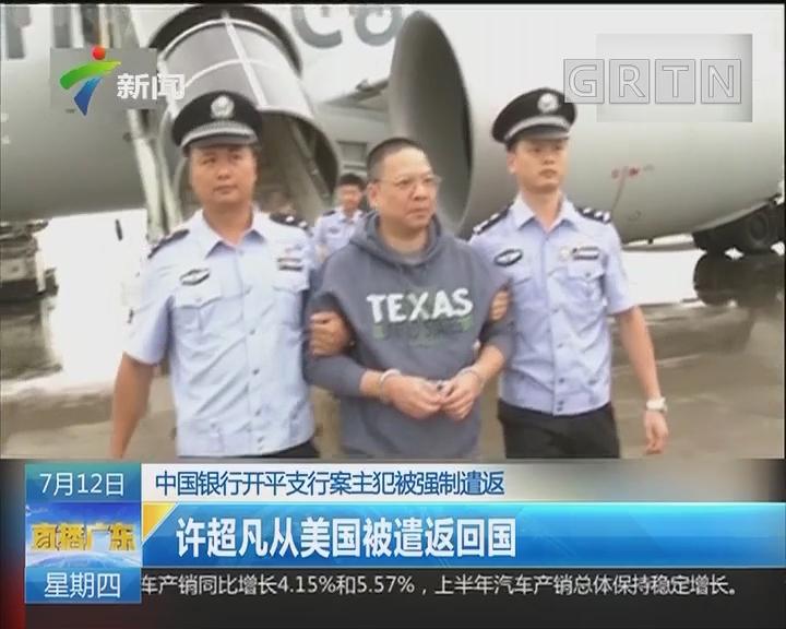 中国银行开平支行案主犯被强制遣返:许超凡从美国被遣返回国