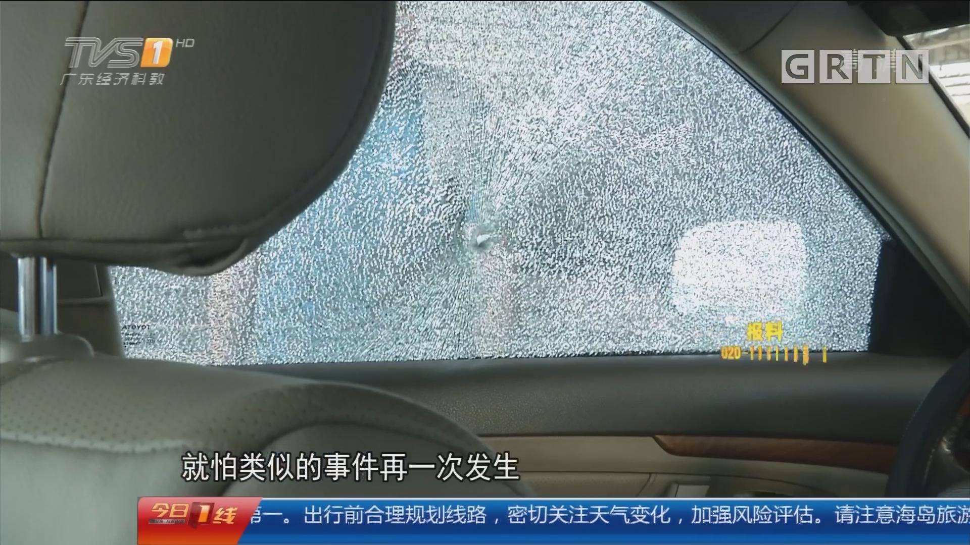 广州:开车途中遇袭玻璃突裂 警方勘查