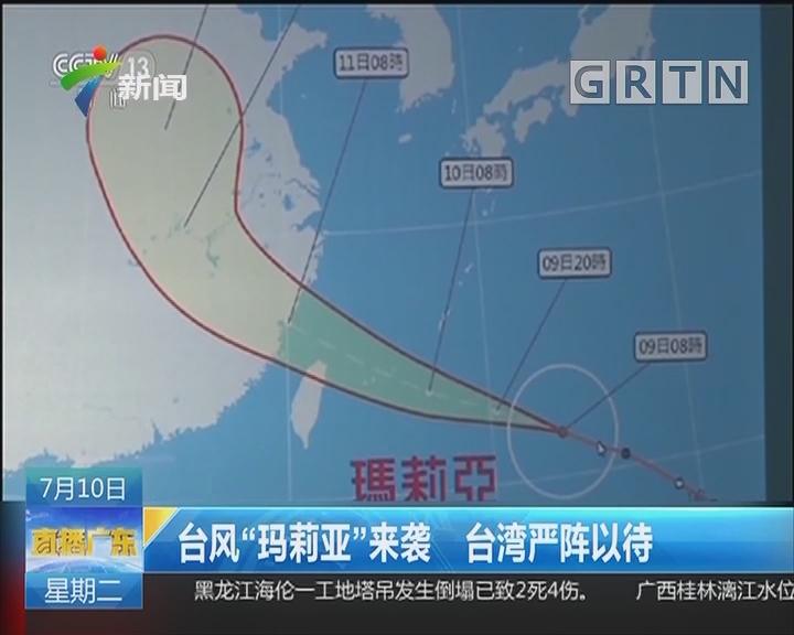 """台风""""玛莉亚""""来袭 台湾严阵以待"""