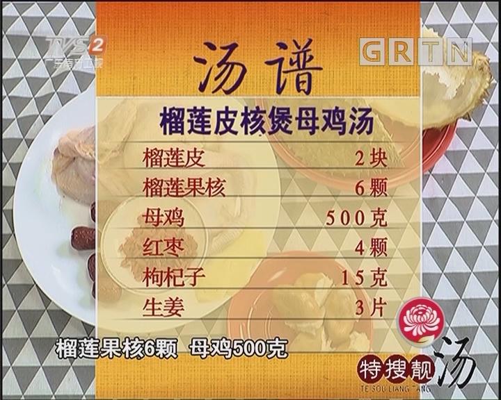 榴莲皮核煲母鸡汤