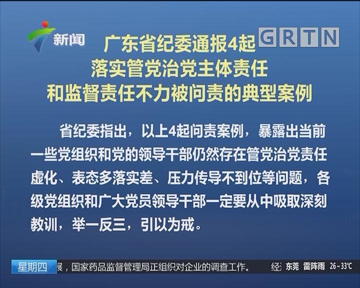 广东省纪委通报4起落实管党治党主体责任和监督责任不力被问责的典型案例