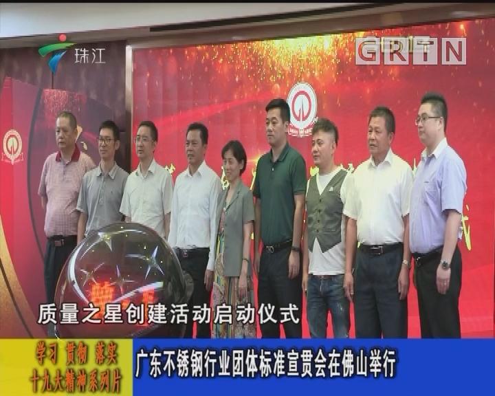 广东不锈钢行业团体标准宣贯会在佛山举行