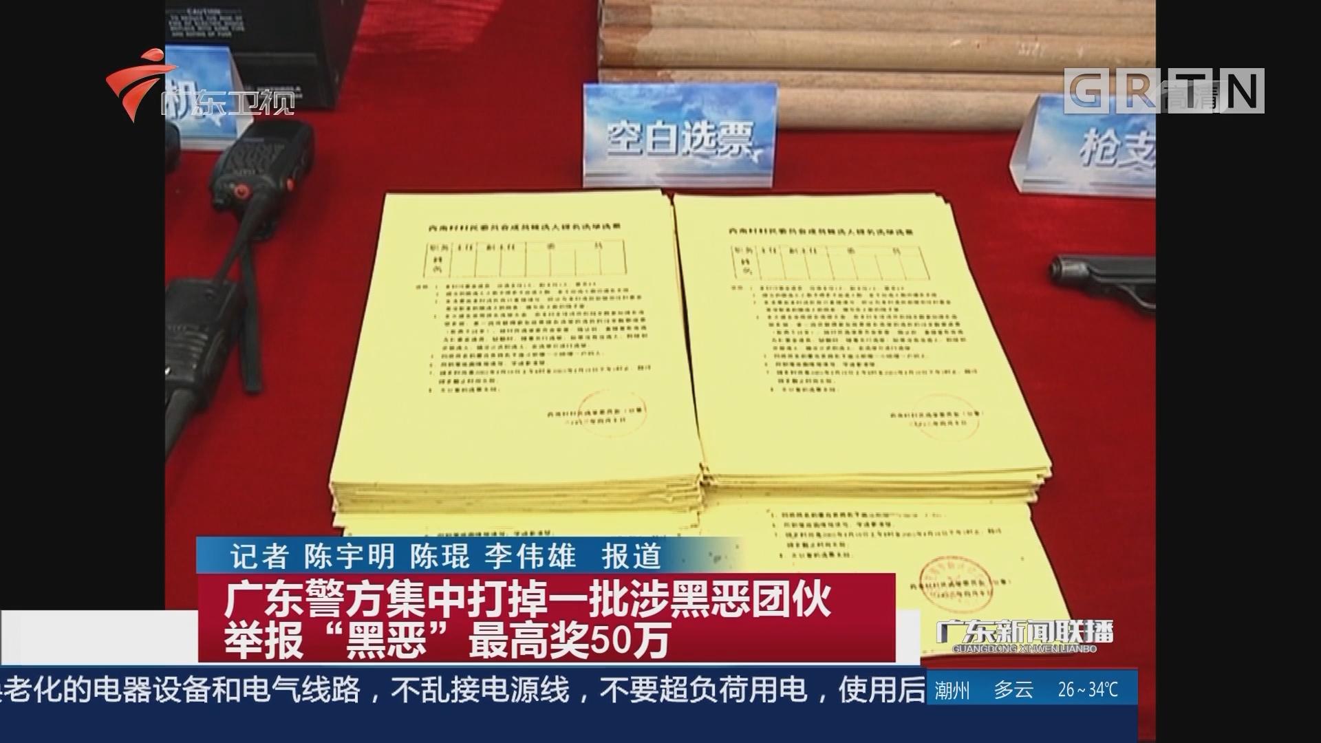 """广东警方集中打掉一批涉黑恶团伙 举报""""黑恶""""最高奖50万"""