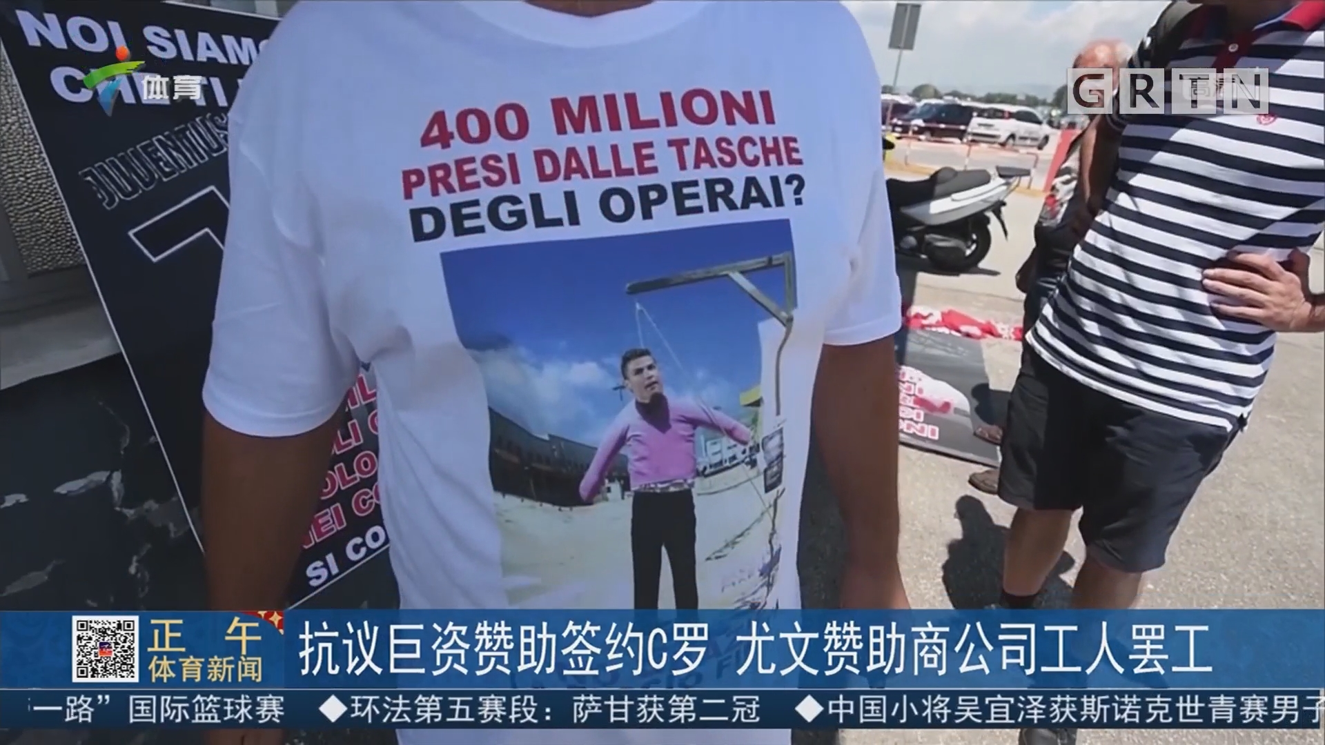 抗议巨资赞助签约C罗 尤文赞助商公司工人罢工